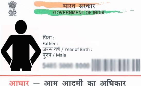 Apply For Aadhar Card Online