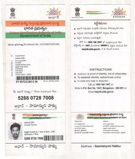 aadhar card form